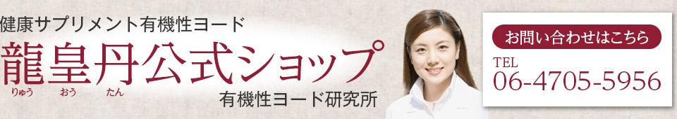 龍皇丹(RYUOHTAN) 公式販売ショップ